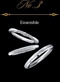 結婚指輪(マリッジリング)ランキング3位「Ensemble(アンサンブル)」