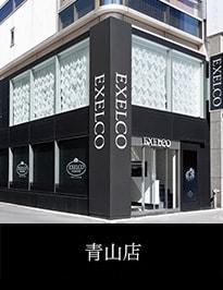 エクセルコダイヤモンド青山店
