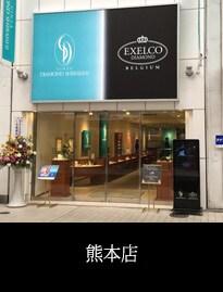 エクセルコダイヤモンド熊本店