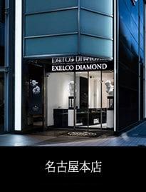 エクセルコダイヤモンド名古屋本店