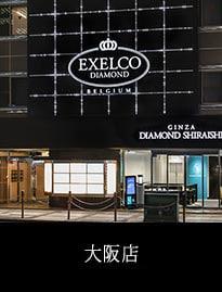 エクセルコダイヤモンド大阪本店