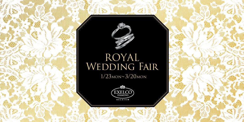 """""""ROYAL WEDDING FAIR"""" 開催"""