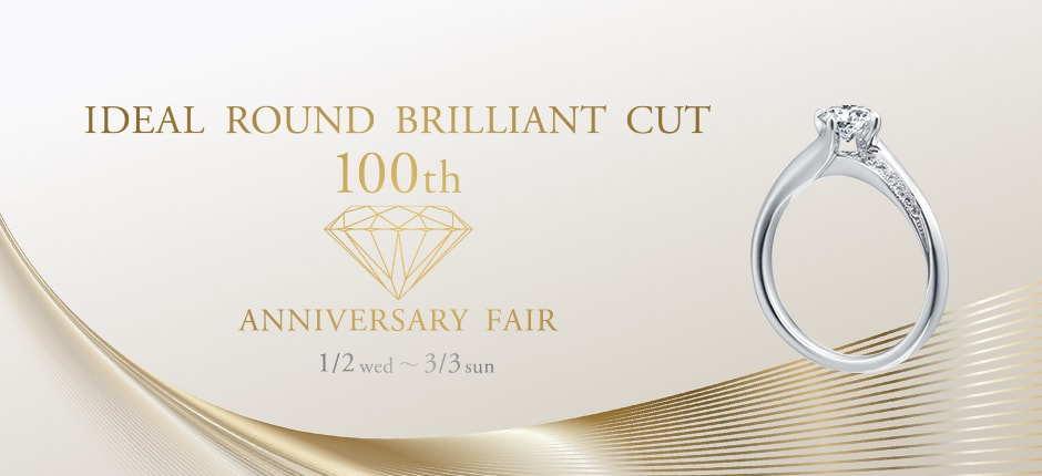 IDEAL ROUND BRILLIANT CUT 100th ANNIVERSARY FAIR