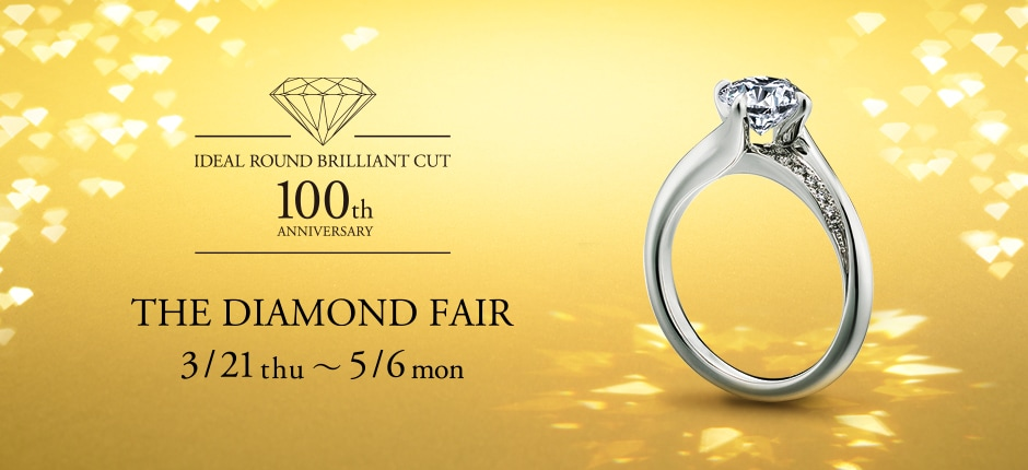 IDEAL ROUND BRILLIANT CUT 100th ANNIVERSARY THE DIAMOND FAIR