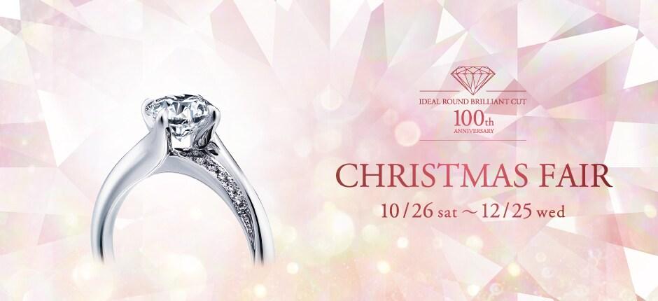 IDEAL ROUND BRILLIANT CUT 100th ANNIVERSARY CHRISTMAS FAIR